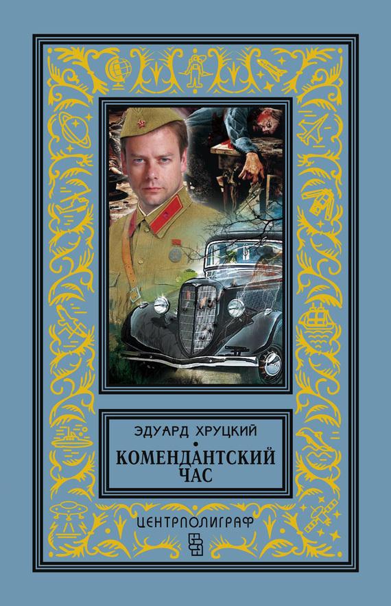 захватывающий сюжет в книге Эдуард Хруцкий