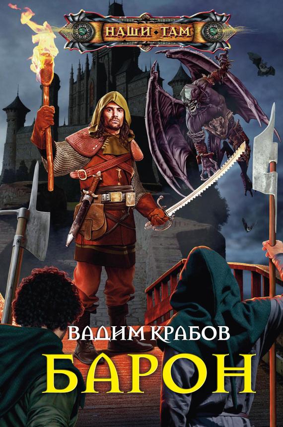 Барон - Вадим Крабов