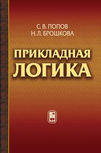 С. В. Попов - Прикладная логика