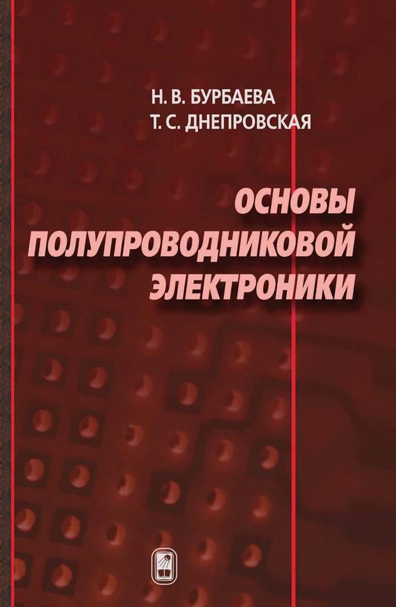 Н. В. Бурбаева бесплатно