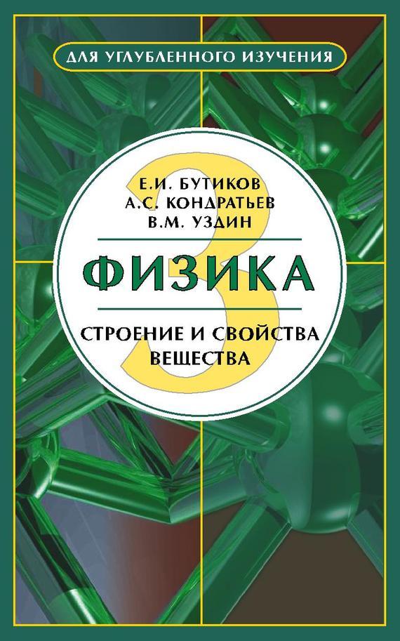 Е. И. Бутиков бесплатно