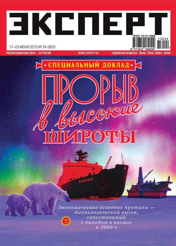 Отсутствует Эксперт №24/2013 отсутствует эксперт 10 2013