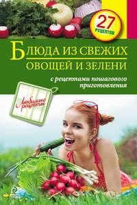 - Блюда из свежих овощей и зелени