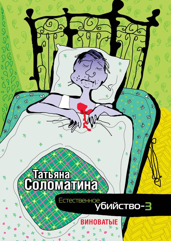 Естественное убийство – 3. Виноватые - Татьяна Соломатина
