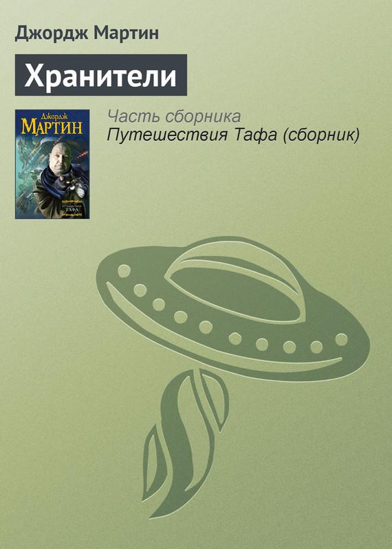 Хранители LitRes.ru 29.000