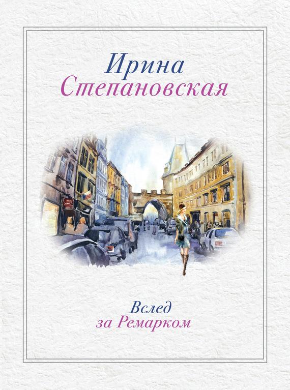Ирина Степановская Вслед за Ремарком три товарища dvd