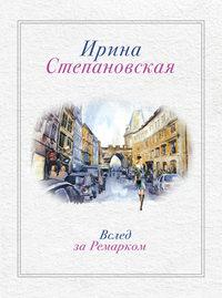 Степановская, Ирина  - Вслед за Ремарком