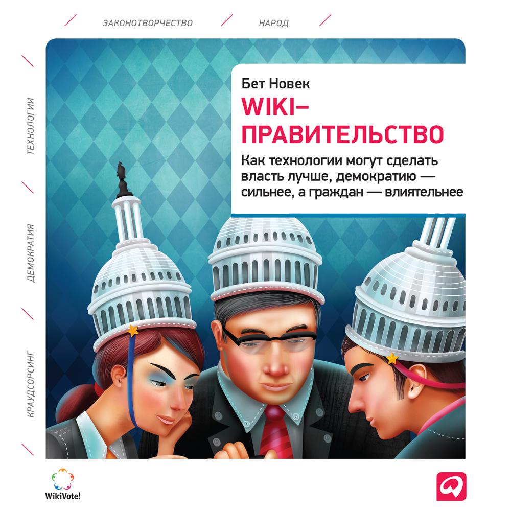 Скачать Wiki-правительство Как технологии могут сделать власть лучше, демократию - сильнее, а граждан - влиятельнее бесплатно Бет Новек