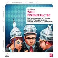 Новек, Бет Симон  - Wiki-правительство: Как технологии могут сделать власть лучше, демократию – сильнее, а граждан – влиятельнее