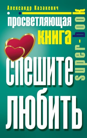 Александр Казакевич Просветляющая книга. Спешите любить