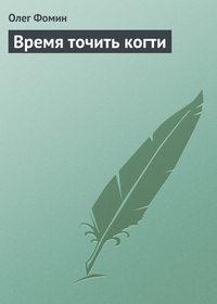 Фомин, Олег  - Время точить когти