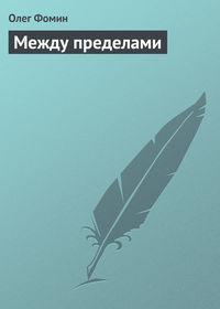 Фомин, Олег  - Между пределами