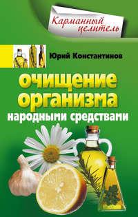 - Очищение организма народными средствами