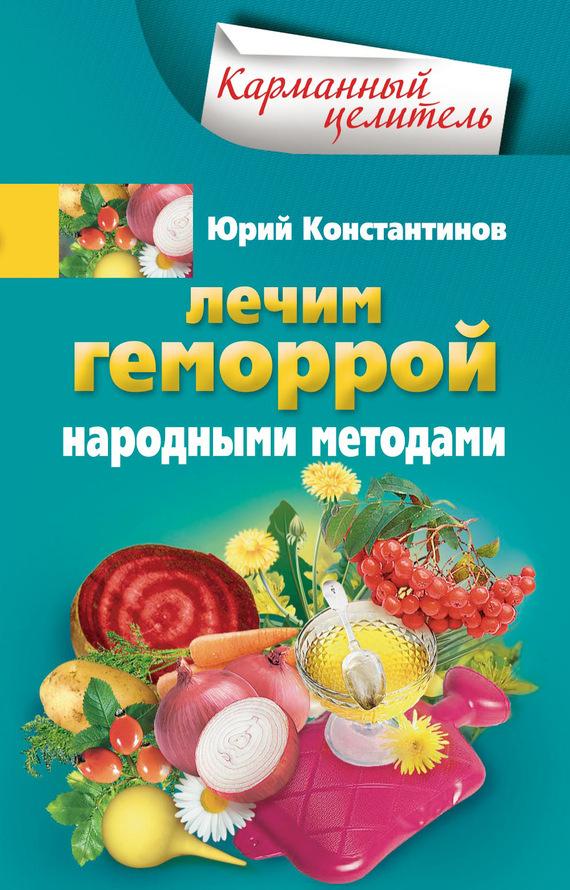 Юрий Константинов Лечим геморрой народными методами алексей мичман бессоница при беременности что делать