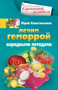 Константинов, Юрий  - Лечим геморрой народными методами