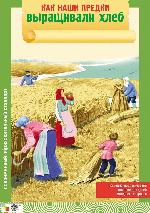Э. Л. Емельянова Как наши предки выращивали хлеб э л емельянова как наши предки открывали мир
