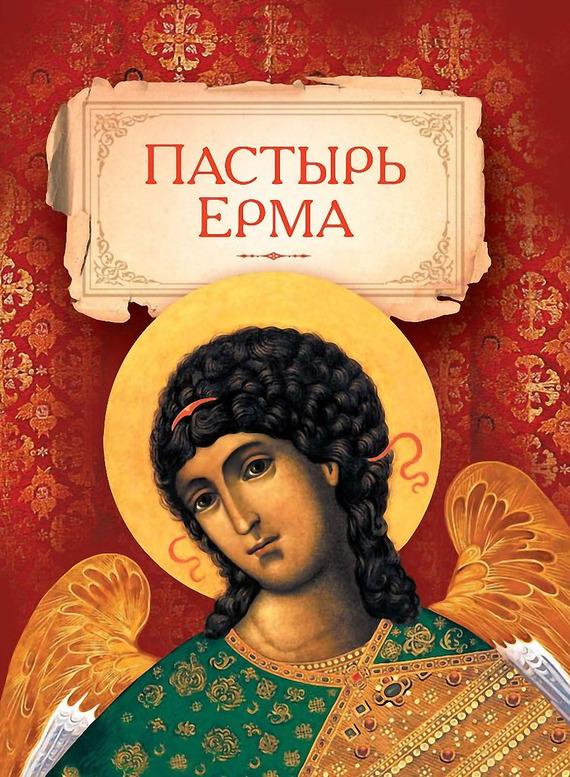 Обложка книги Пастырь Ерма, автор Отсутствует