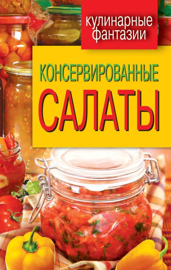 М. И. Кружкова Консервированные салаты просто вкусно праздничный стол