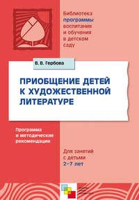 Гербова, В. В.  - Приобщение детей к художественной литературе. Программа и методические рекомендации. Для занятий с детьми 2-7 лет