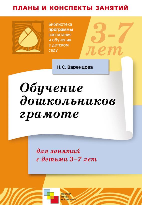 Наталья Варенцова - Обучение дошкольников грамоте. Для занятий с детьми 3-7 лет