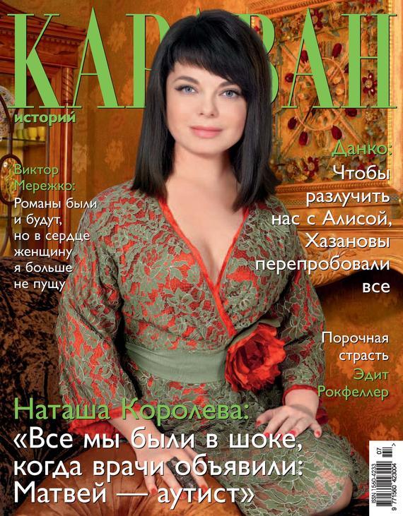 Обложка книги Журнал «Караван историй» №07, июль 2013, автор Отсутствует