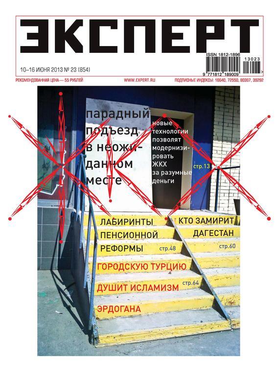 Отсутствует Эксперт №23/2013 отсутствует эксперт 10 2013
