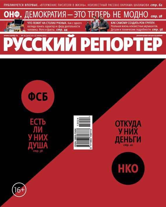 Отсутствует Русский Репортер №24/2013 русский инструмент
