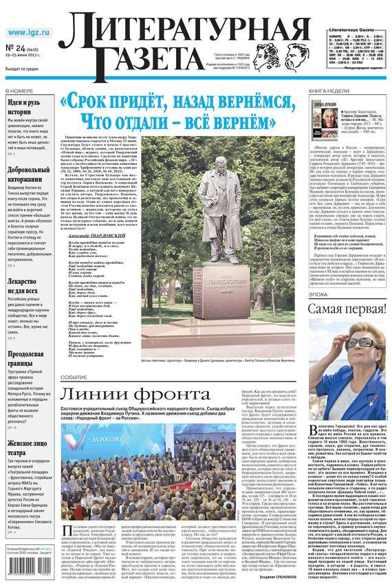 Литературная газета №24 (6419) 2013