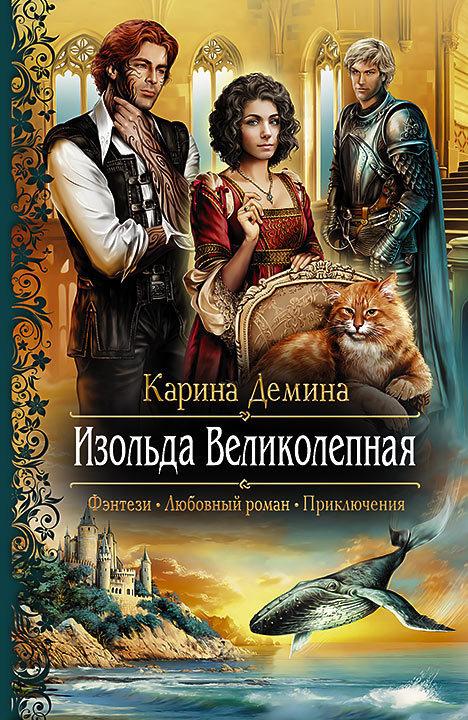 Карина Демина - Изольда Великолепная