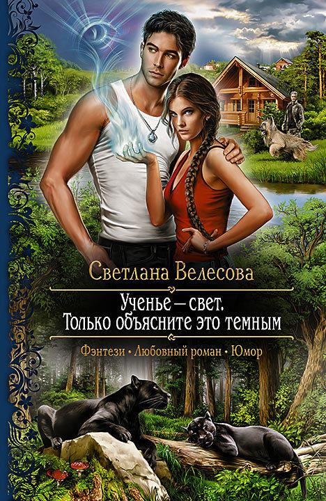 Светлана Велесова бесплатно