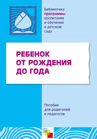 авторов, Коллектив  - Ребенок от рождения до года. Пособие для родителей и педагогов