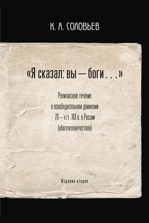 Я сказал: вы – боги… - Константин Соловьев