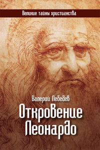 Лебедев, Валерий  - Откровение Леонардо