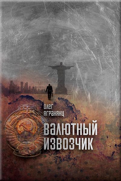 Валютный извозчик - Олег Агранянц