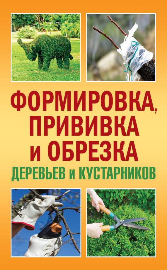 Формировка, прививка и обрезка деревьев и кустарников - С. В. Макеев