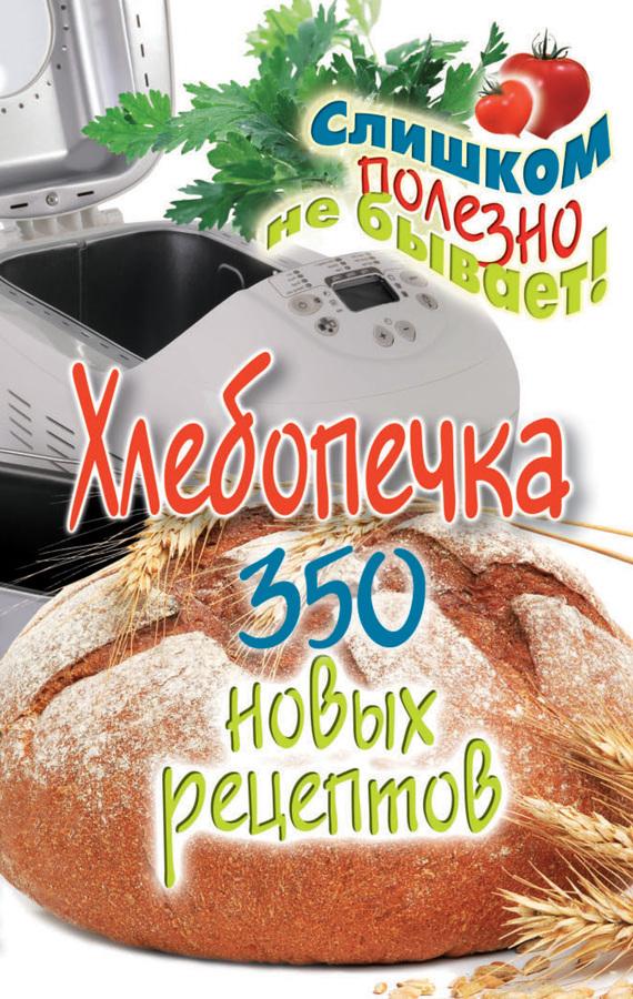 Хлебопечка. 350 новых рецептов - Анастасия Красичкова