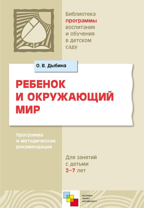 О. В. Дыбина