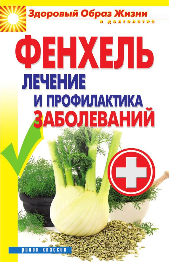 Виктор Зайцев Фенхель. Лечение и профилактика заболеваний что в аптеке для чистки крови