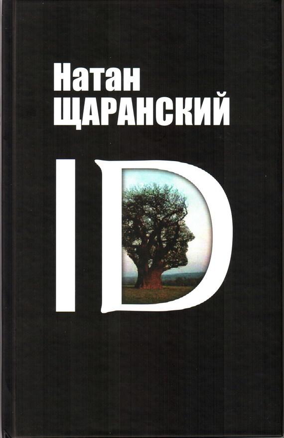 Натан Щаранский ID. Identity и ее решающая роль в защите демократии constitutional identity