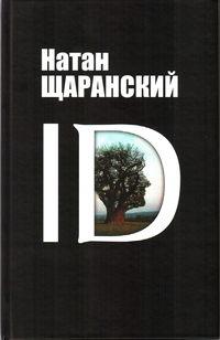 Щаранский, Натан  - ID. Identity и ее решающая роль в защите демократии