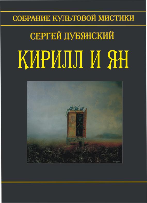 Кирилл и Ян (сборник) - Сергей Дубянский