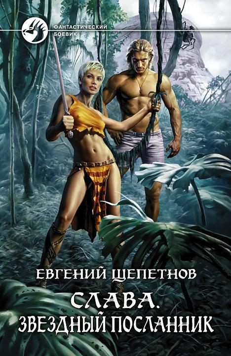 Евгений Щепетнов - Слава. Звёздный посланник (fb2) скачать книгу бесплатно