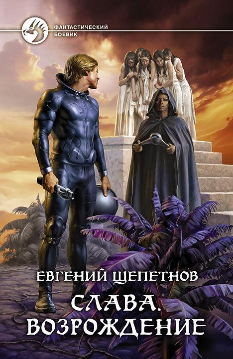 Слава. Возрождение - Евгений Щепетнов