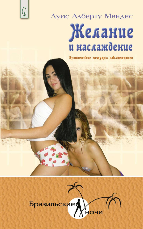 eroticheskie-romani-skachat-besplatno