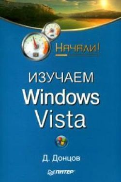 Дмитрий Донцов Изучаем Windows Vista. Начали! asus xonar dx