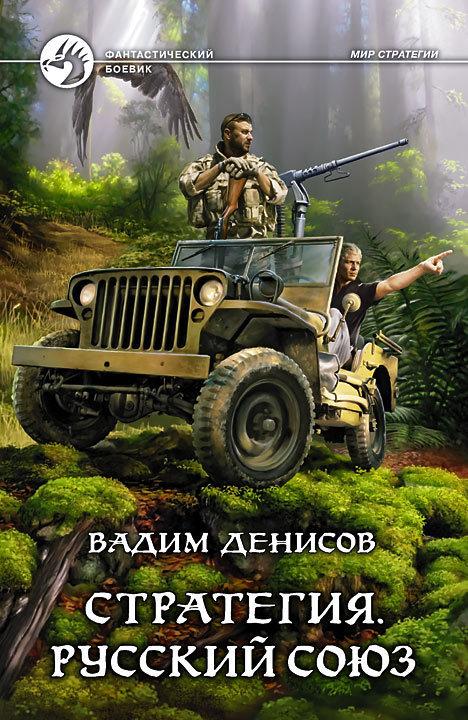 Вадим Денисов бесплатно