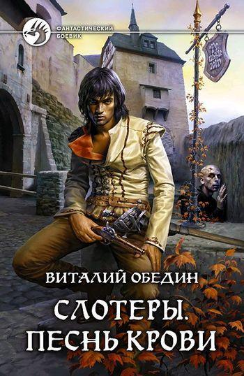 Обложка книги Слотеры. Песнь крови, автор Обедин, Виталий
