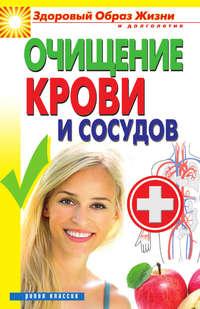 Зайцев, Виктор  - Очищение крови и сосудов