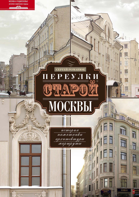 Книга история москвы скачать бесплатно