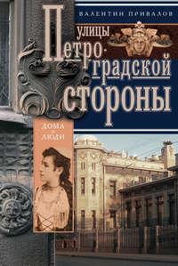 Привалов, Валентин  - Улицы Петроградской стороны. Дома и люди